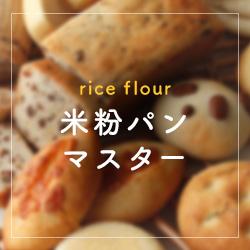 米粉パンマスター
